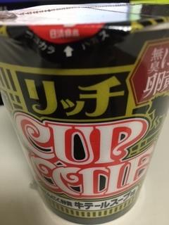 カップヌードル.JPG